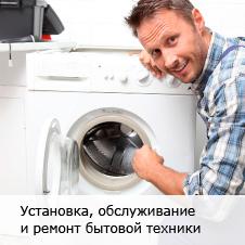 Установка, обслуживание и ремонт бытовой техники